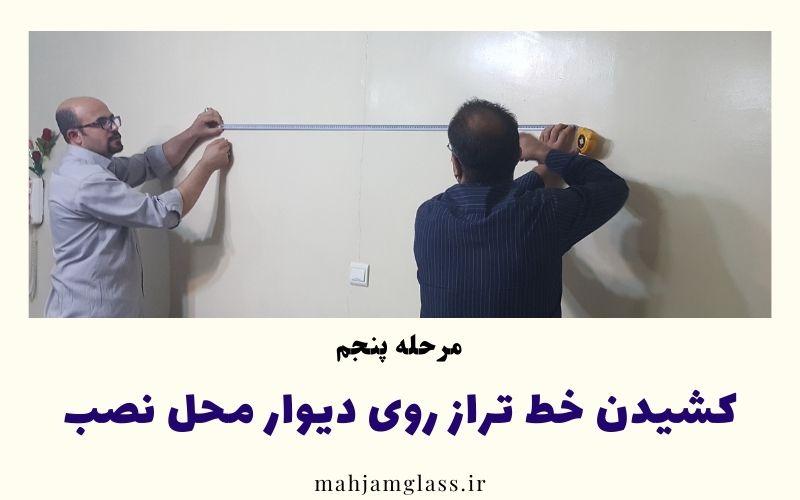 کشیدن خط تراز روی دیوار