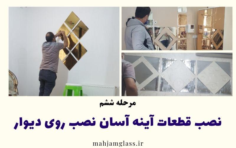 نصب فطعات آینه آسان نصب روی دیوار